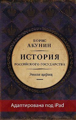 Борис Акунин - Евразийская империя. История Российского государства. Эпоха цариц (адаптирована под iPad)