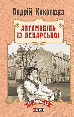 Андрей Кокотюха - Автомобіль із Пекарської