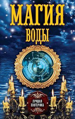 Неустановленный автор - Магия воды