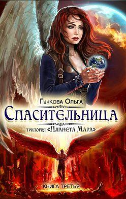 Ольга Гучкова - Спасительница. трилогия «Планета Мара»