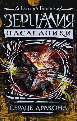 Евгений Гаглоев - Сердце дракона