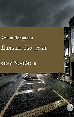 Арина Полядова - Дальше был ужас