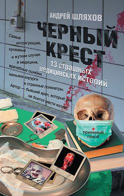 Андрей Шляхов - Черный крест. 13 страшных медицинских историй