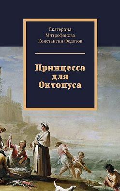 Константин Федотов - Принцесса для Октопуса