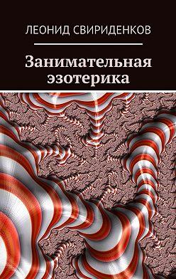 Леонид Свириденков - Занимательная эзотерика