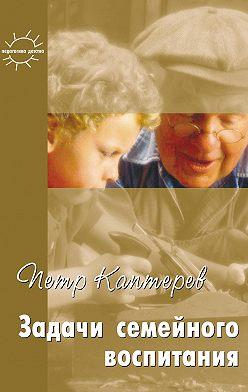 Петр Каптерев - Задачи семейного воспитания. Избранное