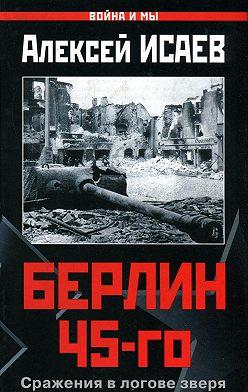 Алексей Исаев - Берлин 45-го. Сражения в логове зверя