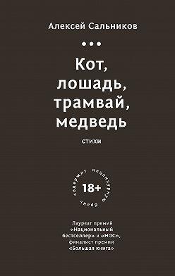 Алексей Сальников - Кот, лошадь, трамвай, медведь