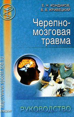 Евгений Кондаков - Черепно-мозговая травма. Руководство