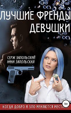 Нина Запольская - Лучшие френды девушки