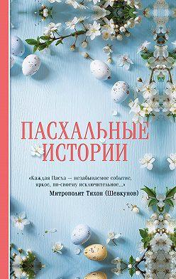 Михаил Салтыков-Щедрин - Пасхальные истории