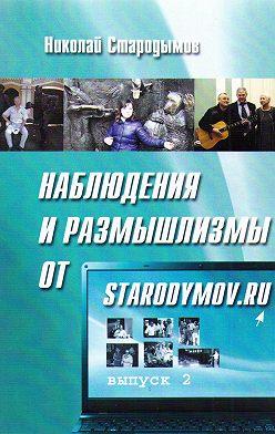 Николай Стародымов - Наблюдения и размышлизмы от starodymov.ru. Выпуск №2