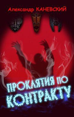 Александр Каневский - Проклятия по контракту