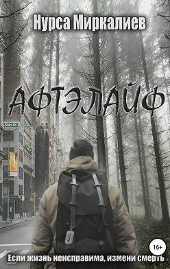 Нурса Миркалиев - Афтэлайф
