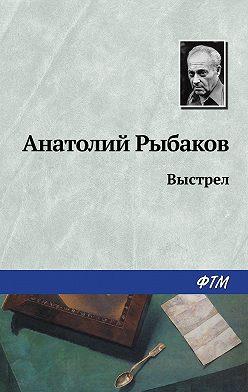 Анатолий Рыбаков - Выстрел