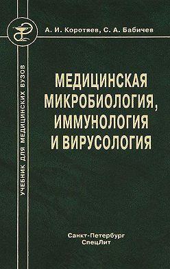 Сергей Бабичев - Медицинская микробиология, иммунология и вирусология