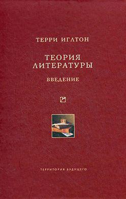 Терри Иглтон - Теория литературы. Введение