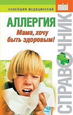 Тамара Парийская - Аллергия. Мама, хочу быть здоровым!