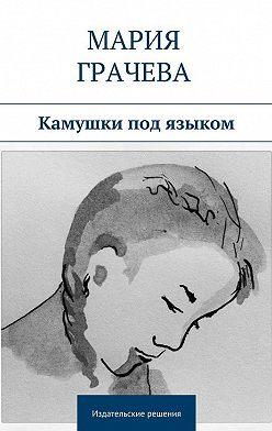 Мария Грачева - Камушки под языком
