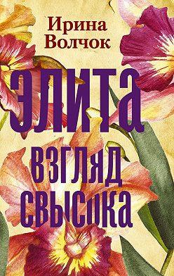 Ирина Волчок - Элита. Взгляд свысока