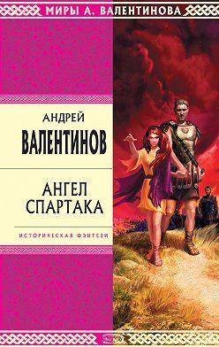 Андрей Валентинов - Ангел Спартака