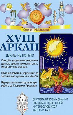 Сергей Медведев - XVIII Аркан. Движение по пути