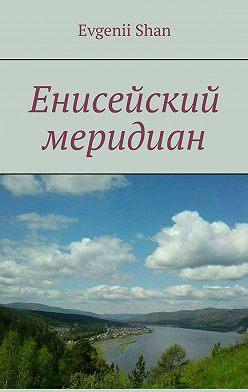 Evgenii Shan - Енисейский меридиан