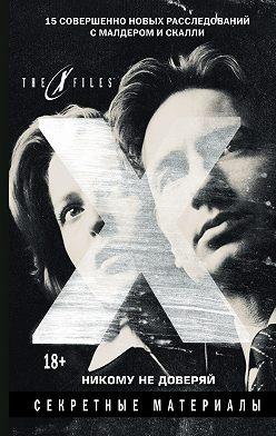 Неустановленный автор - The X-files. Секретные материалы. Никому не доверяй (сборник)
