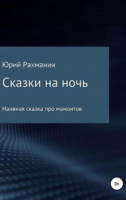 Юрий Рахманин - Сказки на ночь
