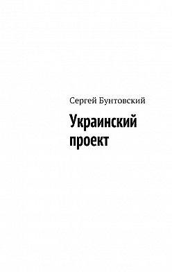 Сергей Бунтовский - Украинский проект