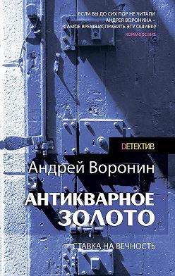 Андрей Воронин - Слепой. Антикварное золото