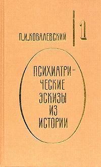 Павел Ковалевский - Генералиссимус Суворов