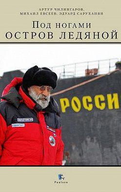 Артур Чилингаров - Под ногами остров ледяной