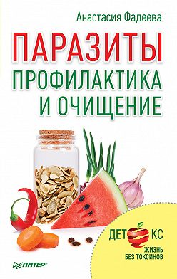 Анастасия Фадеева - Паразиты. Профилактика и очищение