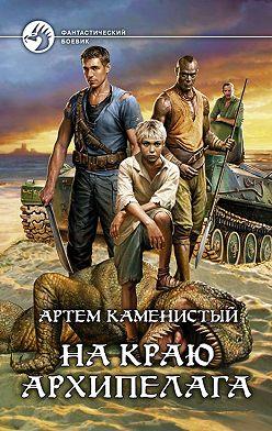 Артем Каменистый - На краю архипелага