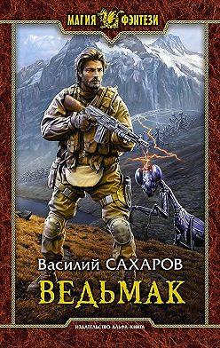 Василий Сахаров - Ведьмак