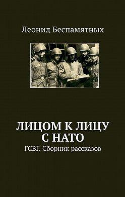 Леонид Беспамятных - Лицом клицу сНАТО. ГСВГ. Сборник рассказов