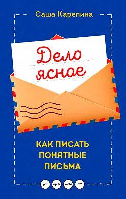 Саша Карепина - Дело ясное. Как писать понятные письма