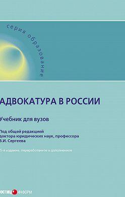 Коллектив авторов - Адвокатура в России