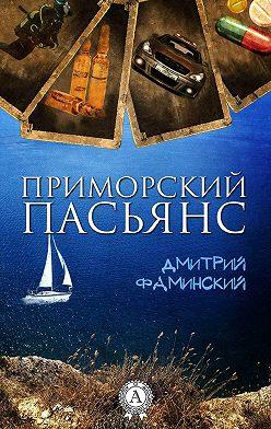 Дмитрий Фаминский - Приморский пасьянс