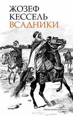Жозеф Кессель - Всадники