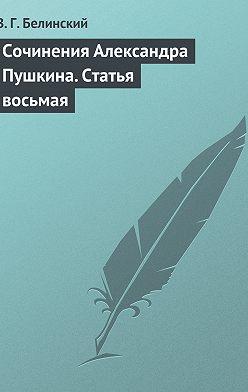 Виссарион Белинский - Сочинения Александра Пушкина. Статья восьмая