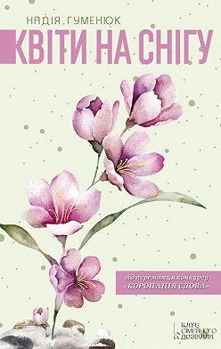 Надія Гуменюк - Квіти на снігу