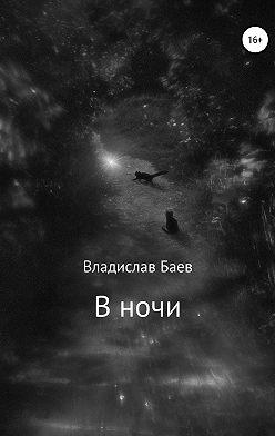 Владислав Баев - В ночи