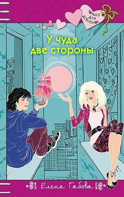 Елена Габова - Учуда две стороны
