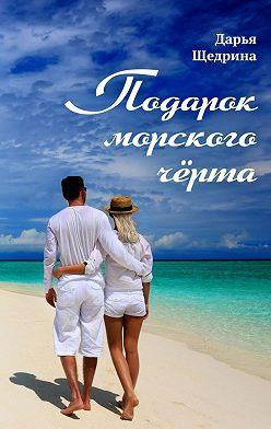 Дарья Щедрина - Подарок морского черта