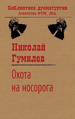 Николай Гумилев - Охота на носорога