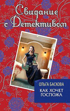 Ольга Баскова - Как хочет госпожа
