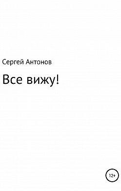 Сергей Антонов - Все вижу!