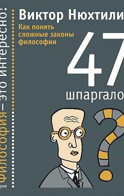 Виктор Нюхтилин - Как понять сложные законы философии. 47 шпаргалок